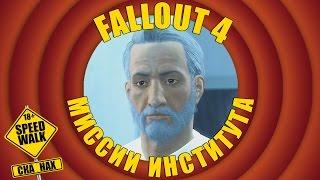 SPEEDWALK Fallout 4 Миссии института