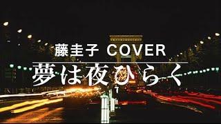 宇多田ヒカルさんのお母様、 故・藤圭子さんのヒット曲 「圭子の夢は夜...