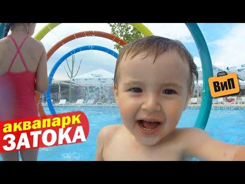 Аквапарк Затока 2019 | Цены, детская зона, отель, бассейны и аттракционы