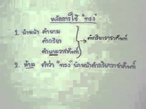 ภาษาไทย ป.6 ตอน คำราชาศัพท์   (ทรูปลูกปัญญาดอทคอม)
