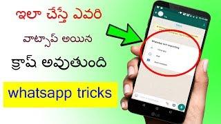 ఇలా  చేస్తే ఎవరి వాట్సాప్ అయిన క్రాష్ అవుతుంది - how to crash someone whatsapp 2018