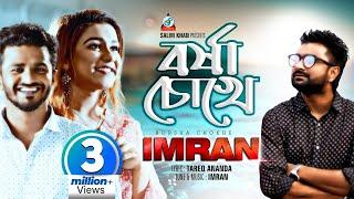 Imran Mahmudul | Borsha Chokhe | বর্ষা চোখে | New Official Music Video 2019 | Sangeeta