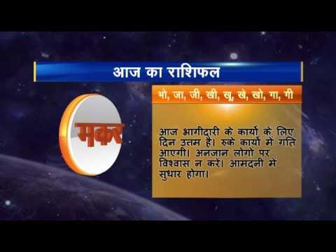 Rashifal hindi 10 Makar 21 10 2016