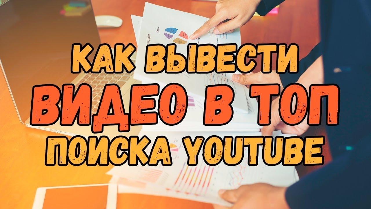 Seo раскрутка видео youtube