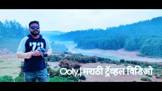Ooty | Marathi Travel Video