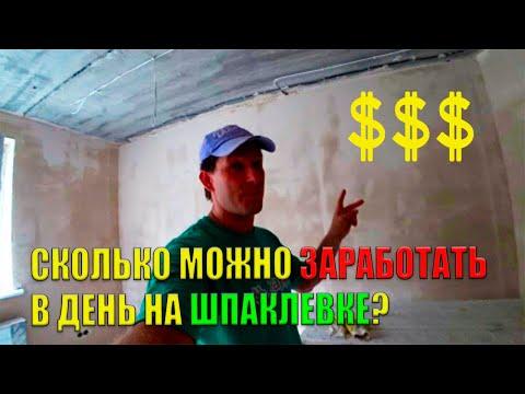 Шпаклевка: Сколько можно заработать денег на шпаклевке стен в квартире