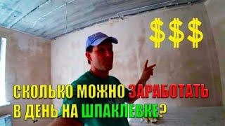 Шпаклівка: Скільки можна заробити грошей на шпаклівці стін у квартирі