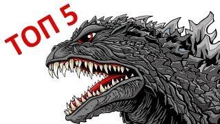 Топ 5: Игровые монстры против Годзиллы