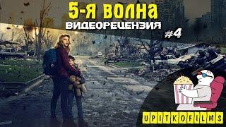 """Рецензия на фильм """"Пятая волна"""" #Upitkofilms Выпуск 4"""