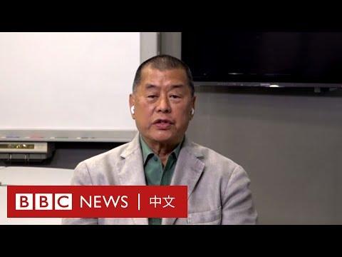 黎智英:強制執行「國安法」便是香港末日,期待美國嚴厲制裁- BBC News