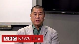 黎智英:強制執行「國安法」便是香港末日,期待美國嚴厲制裁- BBC News 中文