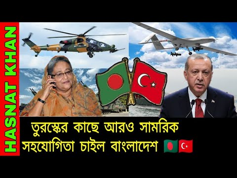 Bangladesh wants more military cooperation from Turkey। 2020.