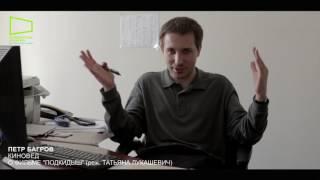 """Киновед Петр Багров о фильме """"Подкидыш"""""""
