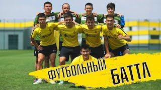 Футбольный баттл: игроки «Кайрата» vs. «Шоу Ирины Кайратовны»