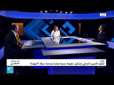 تونس: تكليف الحبيب الجملي بتشكيل حكومة جديدة بعدما رشحته حركة النهضة  - نشر قبل 39 دقيقة