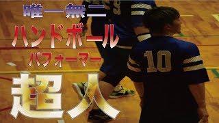 【ハンドボール】唯一無二のパフォーマー光武選手(クラブ選手権編)