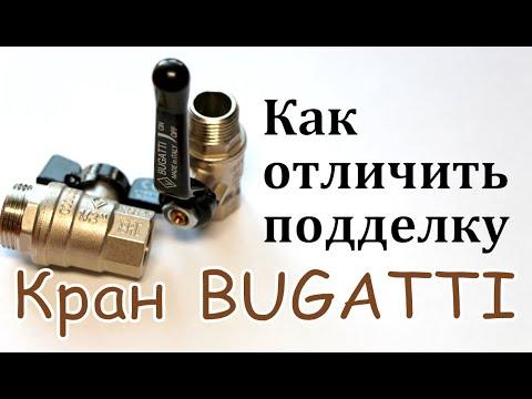 Краны Bugatti. Как отличить оригинал от подделки.
