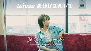 【COVER】高気圧ガール covered by te'resa