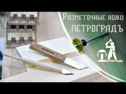 Разметочные ножи ПЕТРОГРАДЪ