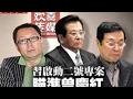 北京已經全面掌握肖建華的秘密  開始大抓捕