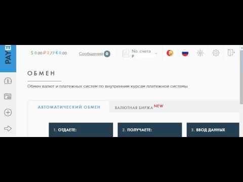 Payeer — регистрация, вход и работа с кошельками в новой
