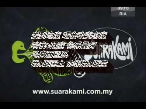Malaysian Boy Minus One + Lyrics