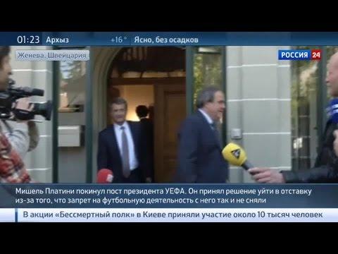 Мишель Платини уходит в отставку