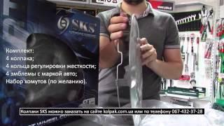 Обзор: колпаки на колеса SKS R14 209 kolpak.com.ua