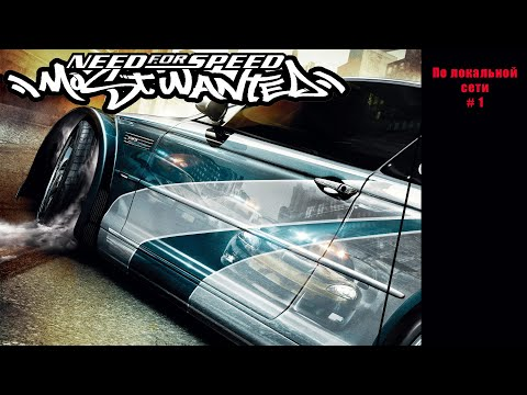 Need For Speed Most Wanted: Играю с другом и братом :D