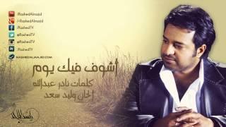 راشد الماجد - أشوف فيك يوم (النسخة الأصلية) | 2007