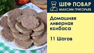 Домашняя ливерная колбаса . Рецепт от шеф повара Максима Григорьева