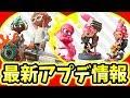 タコamiibo発売決定に新ブキ新ステージ追加にオクト・エキスパンションが明日配信!最新アプデ情報!【スプラトゥーン2】