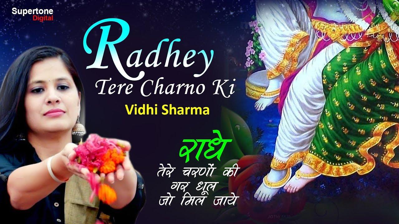 Download राधे तेरे चरणों की धूल जो मिल जाए - VIDHI SHARMA | RADHE TERE CHARNO KI - राधे रानी का सबसे हिट भजन