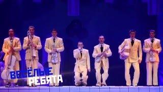 """""""ВЕСЁЛЫЕ РЕБЯТА"""": трейлер (Свердловская музкомедия)"""