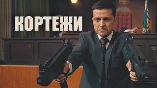 ЗЕ КОРТЕЖИ (feat. СЛУГА НАРОДА)