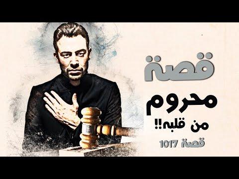 Download 1017 - قصة محروم من قلبه!!