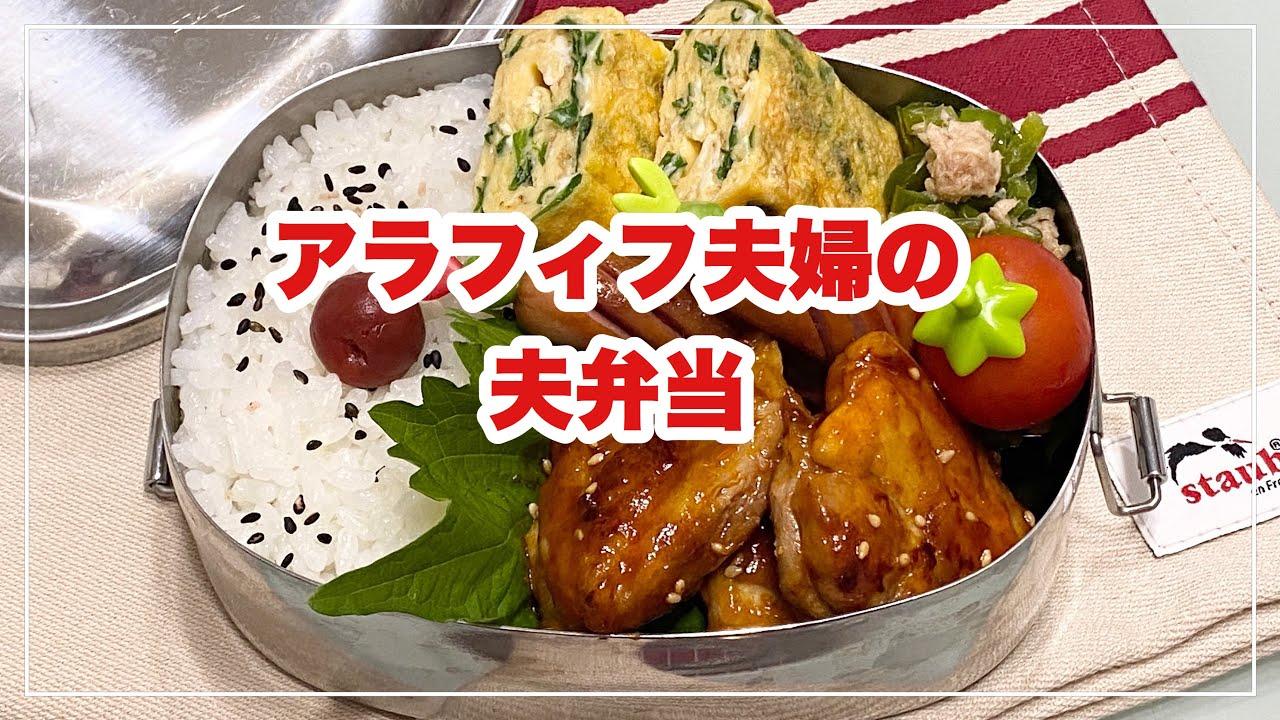 【お弁当】お弁当作り/bento/コチュマヨ照り焼き《アラフィフ旦那と》