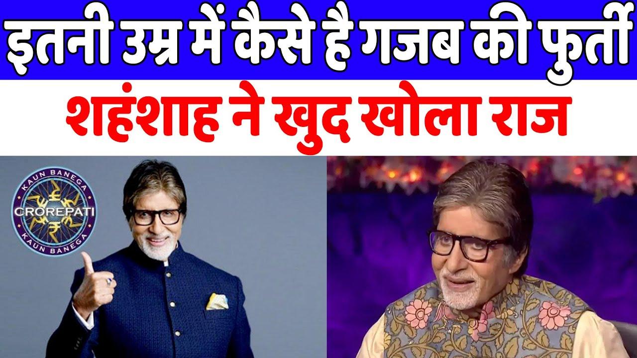 KBC के सेट पर Amitabh Bachchan ने किया ऐसा चौंकाने वाला खुलासा, सब रह गये हैरान