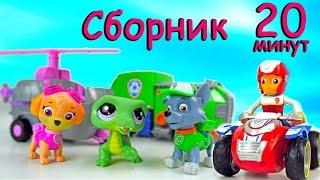 СБОРНИК Щенячий Патруль PAW Patrol new toys на русском все серии подряд без остановки. Toys FOR kids