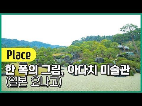 일본 정원의 정수 아다치미술관