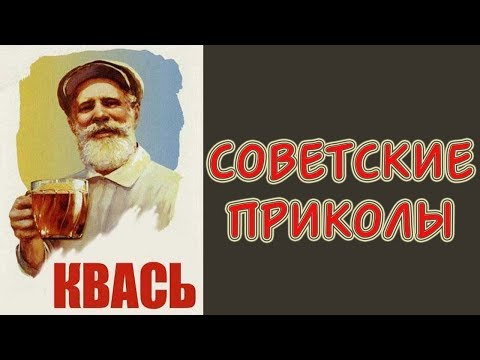 Советские приколы. Для тех, кто родом из СССР... - Смешные видео приколы