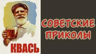 Советские приколы. Для тех, кто родом из СССР...
