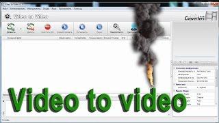 video 2 video (видео конвертер 2)(video 2 video (видео конвертер 2) *** Моя партнерка: http://join.air.io/profkc Личный кабинет: http://cms.air.io/ Для поддержки канала..., 2015-07-05T08:59:32.000Z)