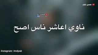 اني بعد ناوي ابطل الطيبه //باي باي يلونه//محمد السالم //الوووصف
