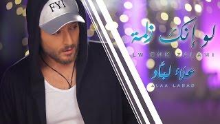 علاء لباد - كليب لو إنك زلمة 2016 Alaa Labad - Lw Enk Zalamy Clip