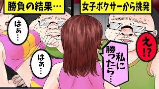 【漫画】運動音痴キモ男が女子ボクシング部の美少女エースに「私に勝ったら…ウフ♡」と挑発された結果・・・【スカッとする話】