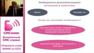 видео Железо в продуктах питания при беременности