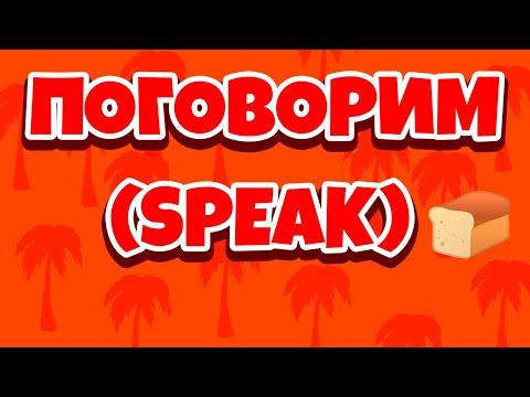 ПОГОВОРИМ (SPEAK)