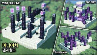 ⛏️ 마인크래프트 인테리어 강좌 ::  미니어처 엔더월드 만들기  [Minecraft Miniature Th…
