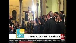 هذا الصباح   شاهد .. فرقة ترانيم بكنيسة لبنانية تنشد أسماء الله الحسنى